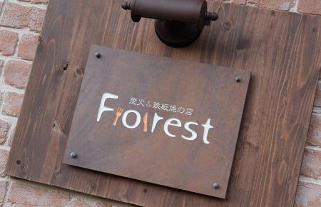 炭火&鉄板焼の店Forest