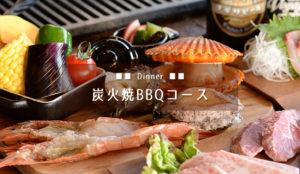 炭火焼BBQコース