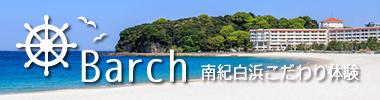 南紀白浜こだわり体験サイト『バーチ』
